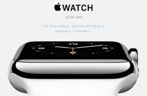 Apple Watch、2015年に発売