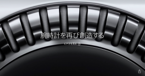Apple Watch PV
