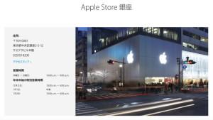 AppleStoreお知らせ