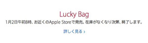 Apple LuckyBag