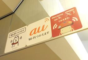 Wi-Fiフリースポット